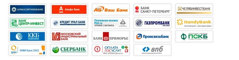 Список банков и организаций для уплаты налогов в личном кабинете