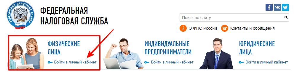 войти в личный кабинет nalog.ru для физических лиц