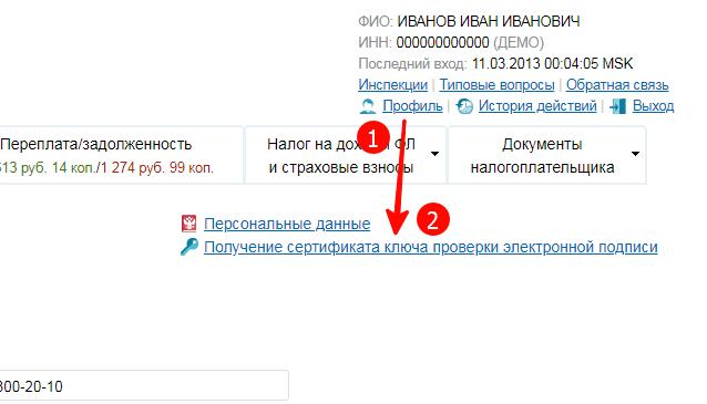 Получение сертификата в личном кабинете ФНС
