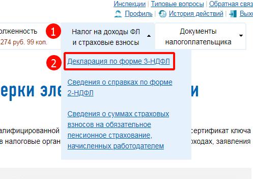 Заказ декларации по форме 3 НДФЛ