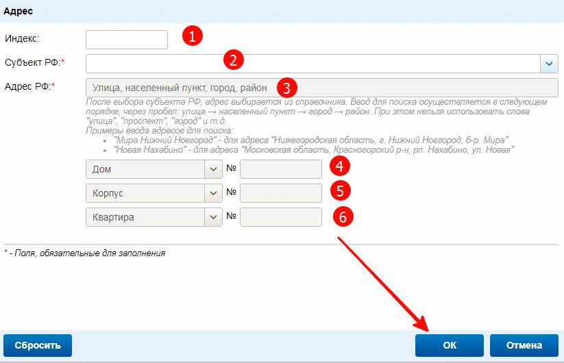 Онлайн анкета на сайте ФНС