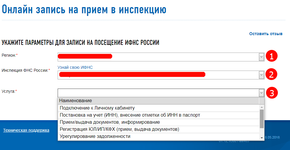 Онлайн запись на прием в инспекцию