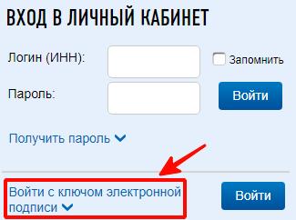 Вход с использованием электронной подписи