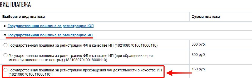 Заполнить заявление на закрытие ИП (форма No Р26001)