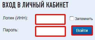 Вход в кабинет через логин и пароль