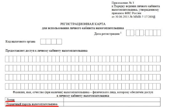 Получение логина и пароля в инспекции ФНС